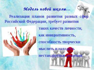 Модель новой школы… Реализация планов развития разных сфер Российской Федерац