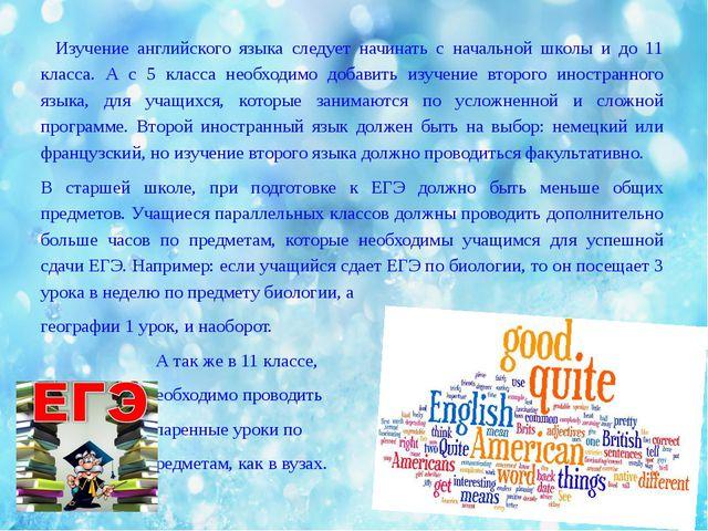 Изучение английского языка следует начинать с начальной школы и до 11 класса....