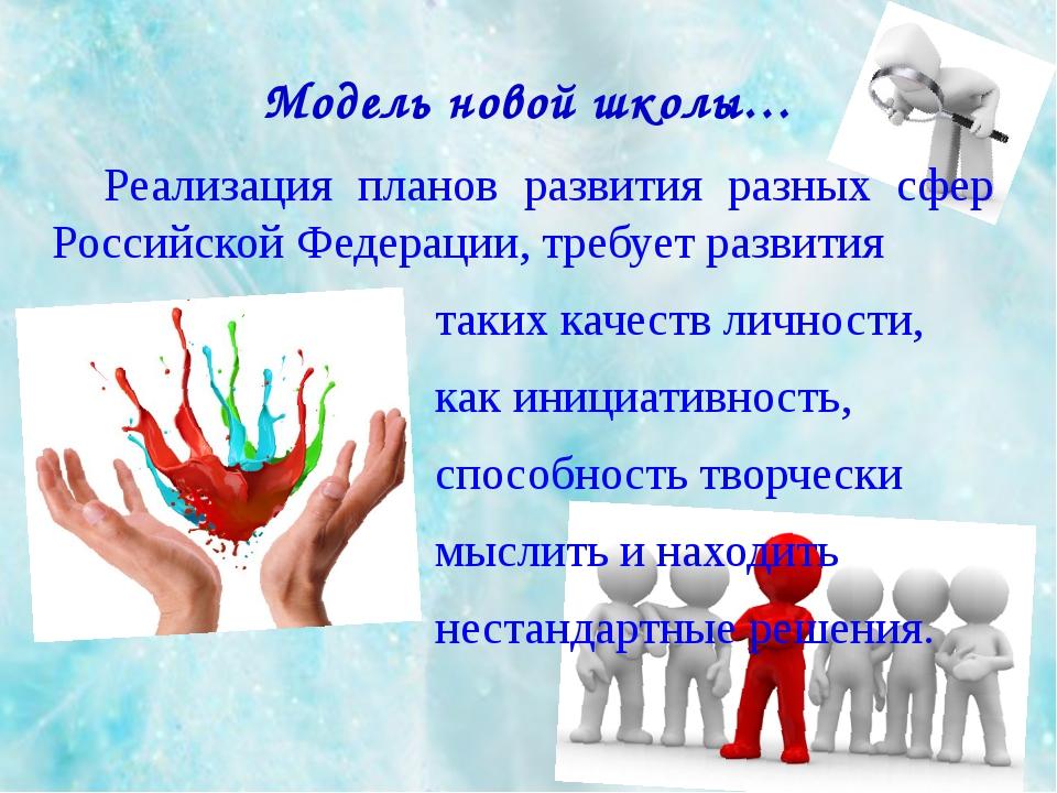 Модель новой школы… Реализация планов развития разных сфер Российской Федерац...