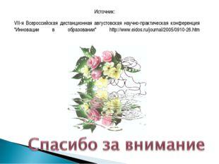 VII-я Всероссийская дистанционная августовская научно-практическая конференци