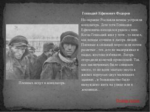 На окраине Рославля немцы устроили концлагерь. Дом тети Геннадия Ефимовича на