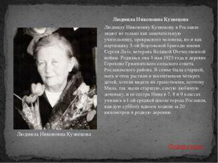 Людмилу Никоновну Кузнецову в Рославле знают не только как замечательную учит