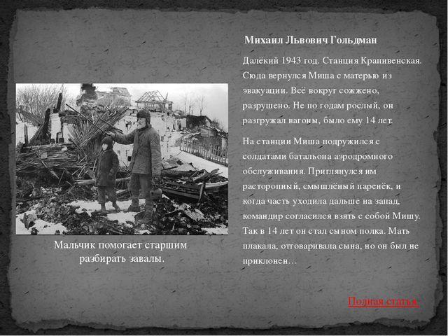 Далёкий 1943 год. Станция Крапивенская. Сюда вернулся Миша с матерью из эваку...