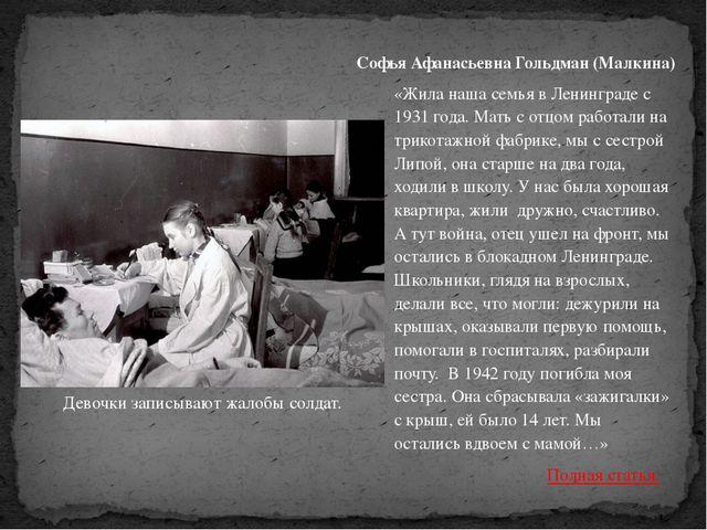 «Жила наша семья в Ленинграде с 1931 года. Мать с отцом работали на трикотажн...