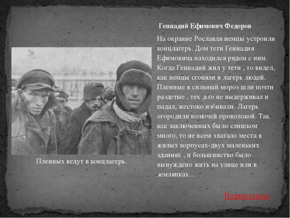 На окраине Рославля немцы устроили концлагерь. Дом тети Геннадия Ефимовича на...