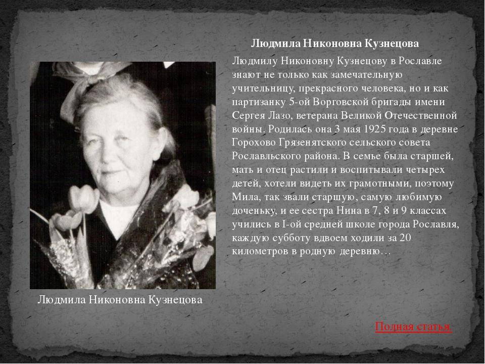 Людмилу Никоновну Кузнецову в Рославле знают не только как замечательную учит...