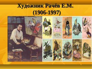 Художник Рачёв Е.М. (1906-1997)