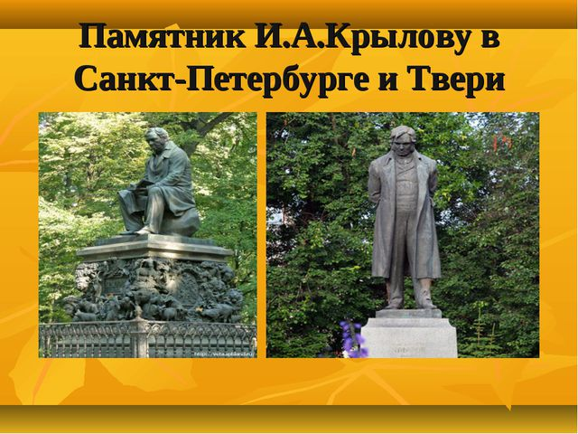 Памятник И.А.Крылову в Санкт-Петербурге и Твери