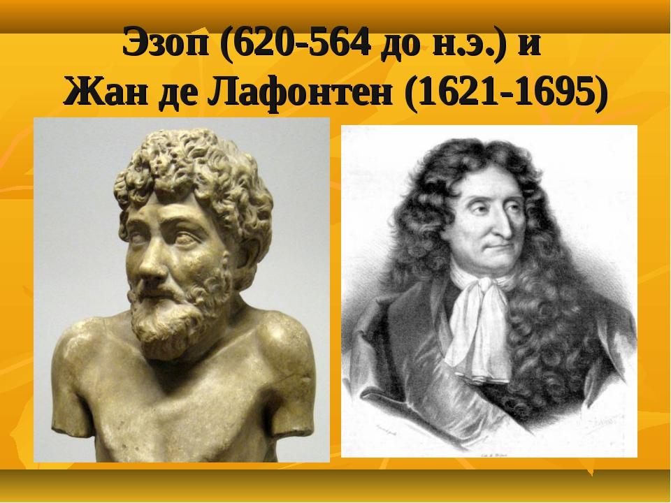 Эзоп (620-564 до н.э.) и Жан де Лафонтен (1621-1695)