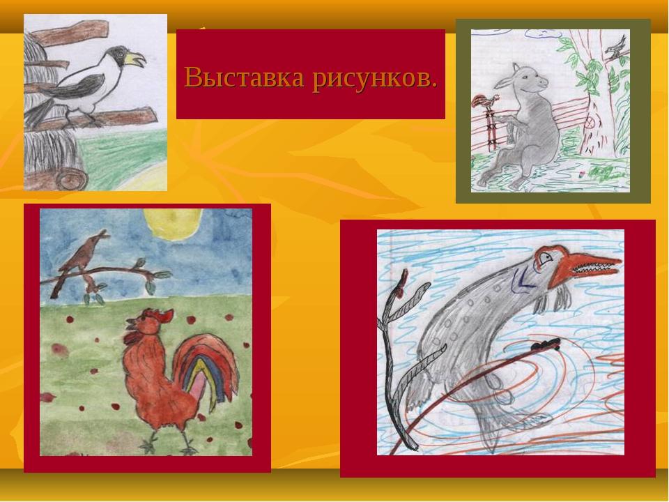 Выставка рисунков.