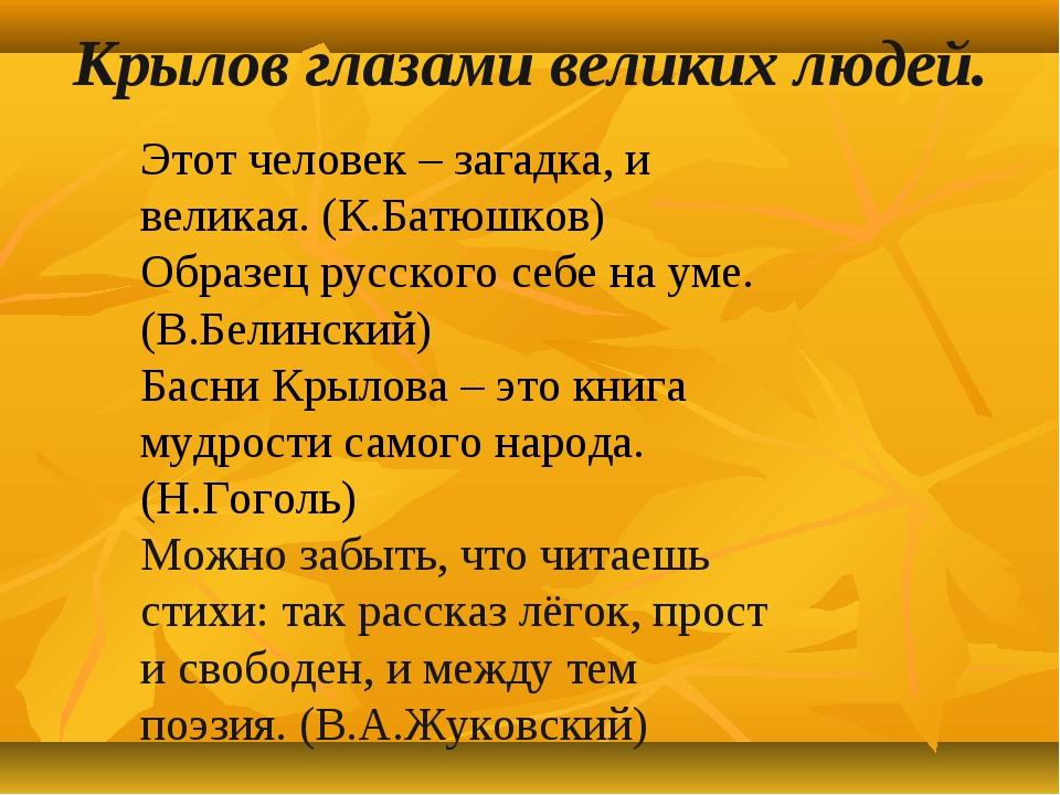Крылов глазами великих людей. Этот человек – загадка, и великая. (К.Батюшков)...