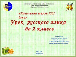 Урок русского языка во 2 классе подготовила учитель начальных классов МОУ «Ги