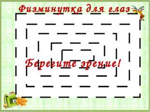 Физминутка для глаз Берегите зрение! FokinaLida.75@mail.ru