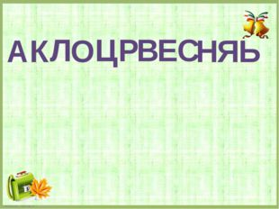 Е К А Л О Ц Р В С Н Я Ь FokinaLida.75@mail.ru