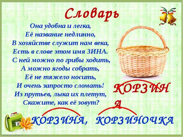 Словарь Она удобна и легка, Её название недлинно, В хозяйстве служит нам века...