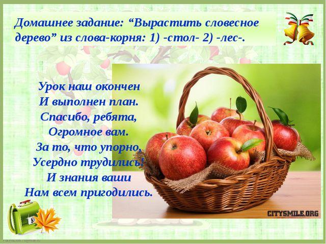 """Домашнее задание: """"Вырастить словесное дерево"""" из слова-корня: 1) -стол- 2) -..."""