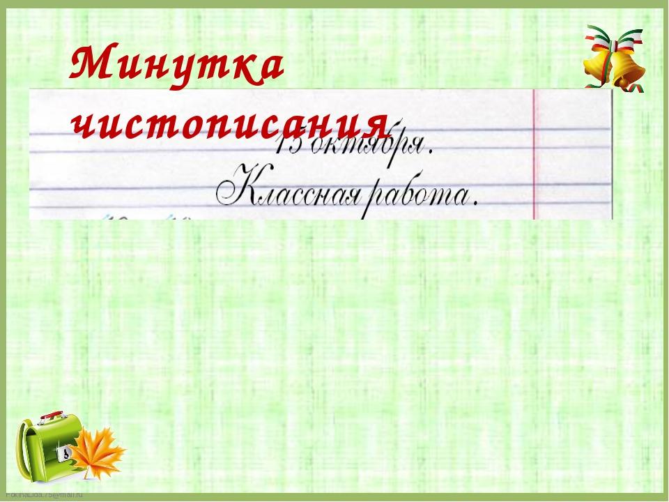 Минутка чистописания FokinaLida.75@mail.ru