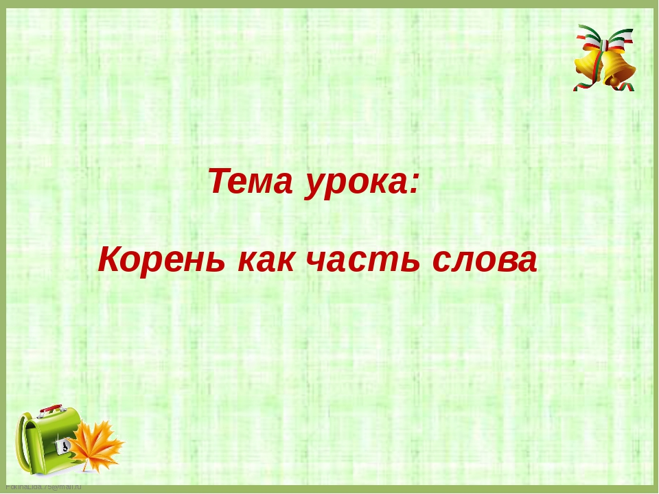 Тема урока: Корень как часть слова FokinaLida.75@mail.ru