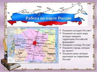 Работа по карте России Покажите на карте Россию? Покажите на карте моря, кото