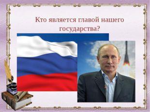 Кто является главой нашего государства?