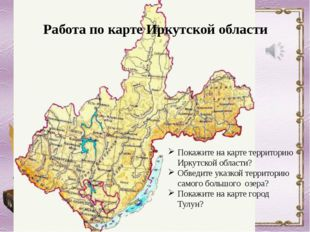 Работа по карте Иркутской области Покажите на карте территорию Иркутской обла