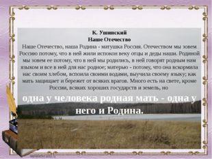 К. Ушинский Наше Отечество Наше Отечество, наша Родина - матушка Россия. Отеч