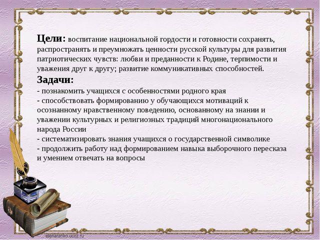 Цели:воспитание национальной гордости и готовности сохранять, распространять...