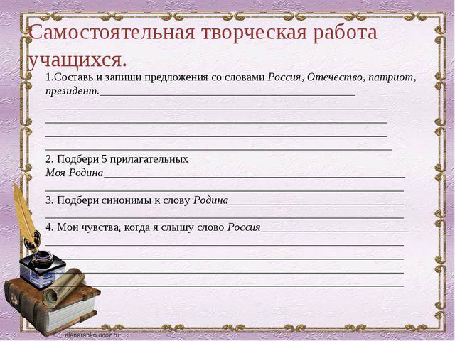 Самостоятельная творческая работа учащихся.  1.Составь и запиши предложения...