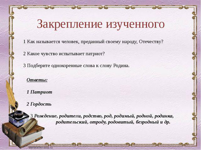 Закрепление изученного 1 Как называется человек, преданный своему народу, Оте...