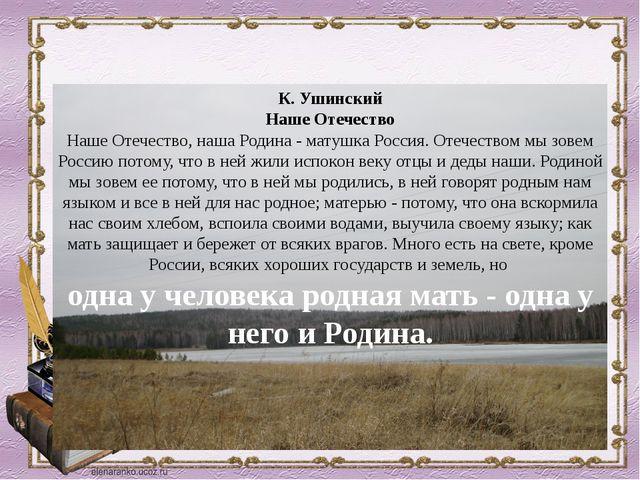 К. Ушинский Наше Отечество Наше Отечество, наша Родина - матушка Россия. Отеч...