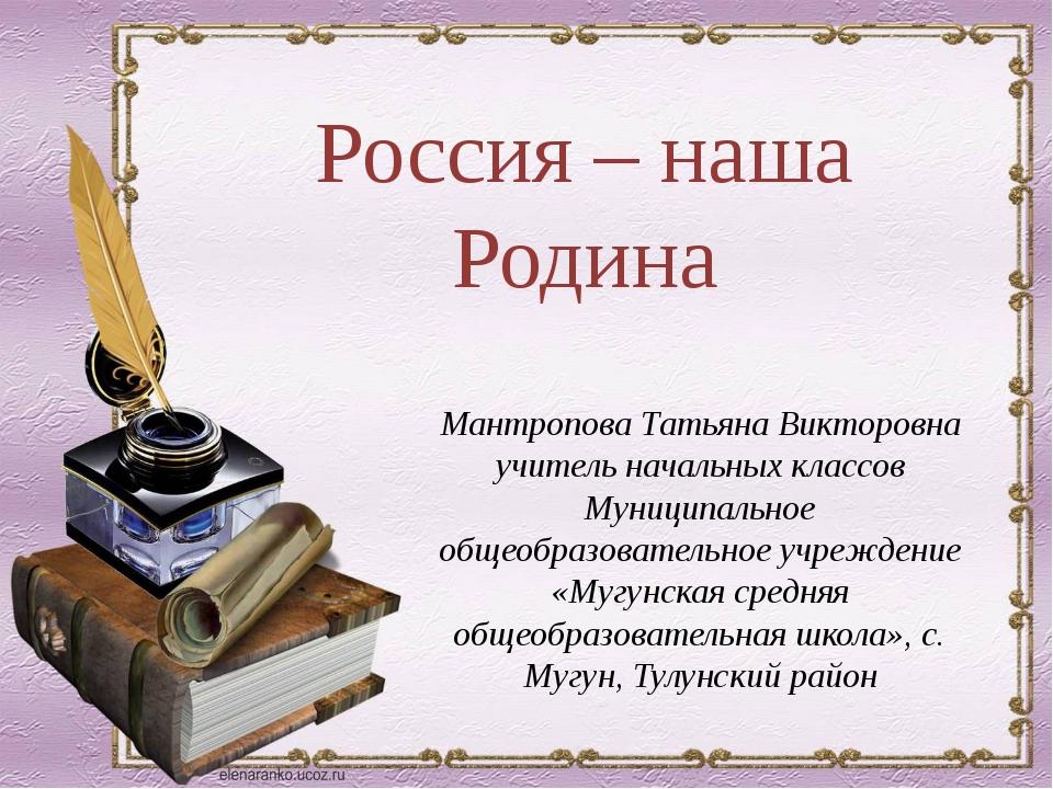 Мантропова Татьяна Викторовна учитель начальных классов Муниципальное общеобр...
