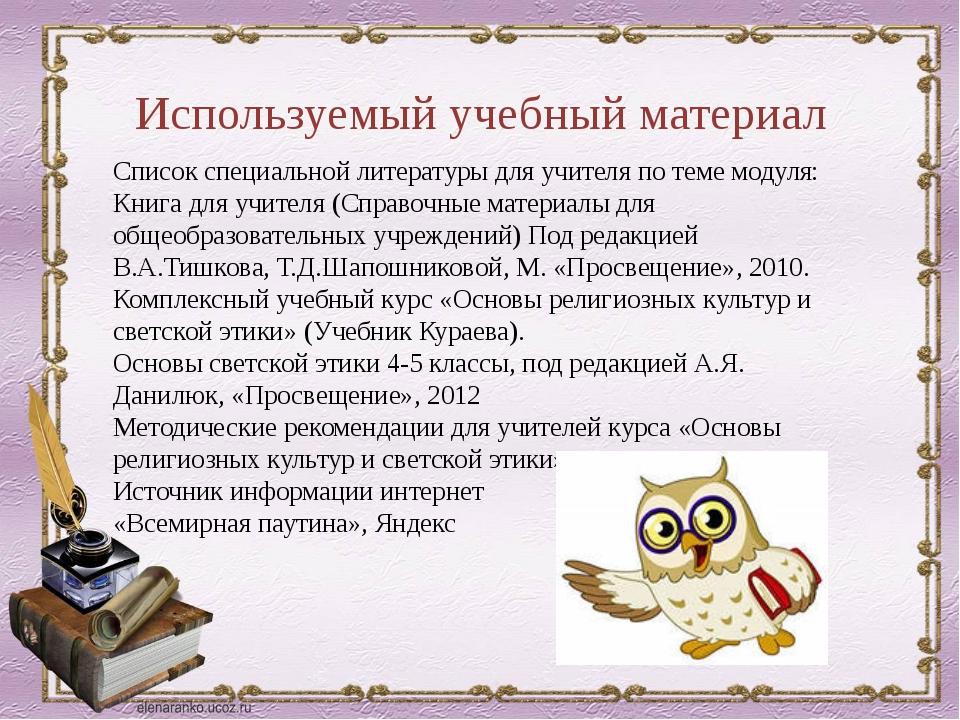 Используемый учебный материал Список специальной литературы для учителя по те...