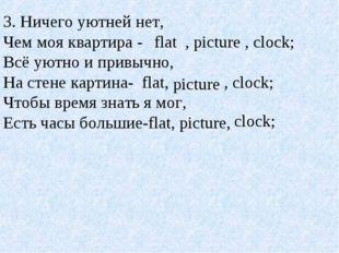 3. Ничего уютней нет, Чем моя квартира - , picture , clock; Всё уютно и привы