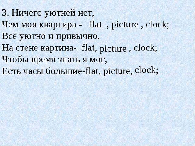 3. Ничего уютней нет, Чем моя квартира - , picture , clock; Всё уютно и привы...