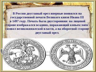 В России двуглавый орел впервые появился на государственной печати Великого к