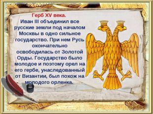 Герб XV века. Иван III объединил все русские земли под началом Москвы в одно