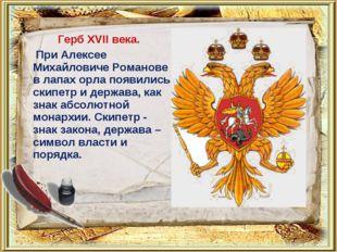 Герб XVII века. При Алексее Михайловиче Романове в лапах орла появились скип