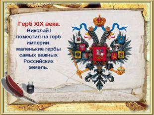 Герб XIX века. Николай I поместил на герб империи маленькие гербы самых важн