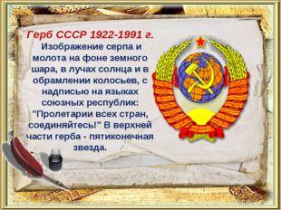 Герб СССР 1922-1991 г. Изображение серпа и молота на фоне земного шара, в луч