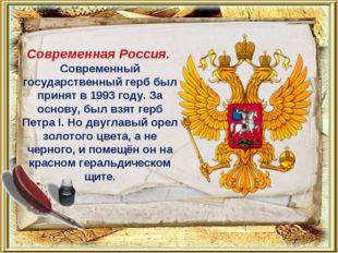 Современная Россия. Современный государственный герб был принят в 1993 году.