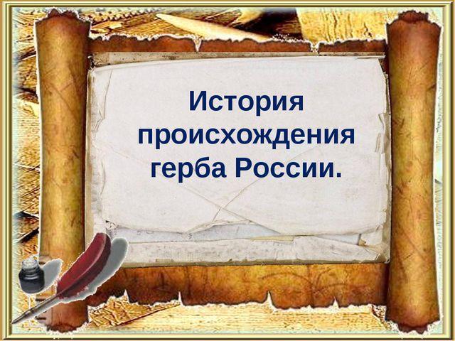 История происхождения герба России.