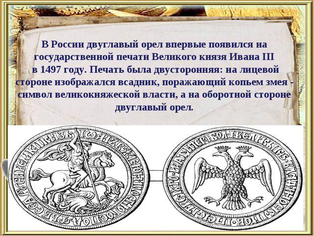 В России двуглавый орел впервые появился на государственной печати Великого к...