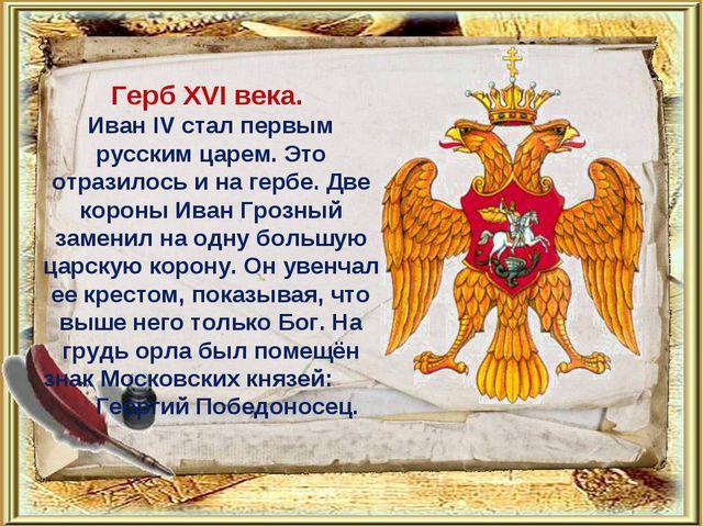 Герб XVI века. Иван IV стал первым русским царем. Это отразилось и на гербе....