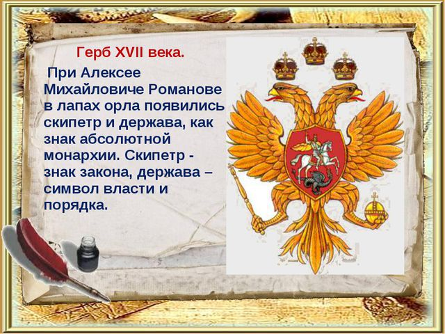 Герб XVII века. При Алексее Михайловиче Романове в лапах орла появились скип...