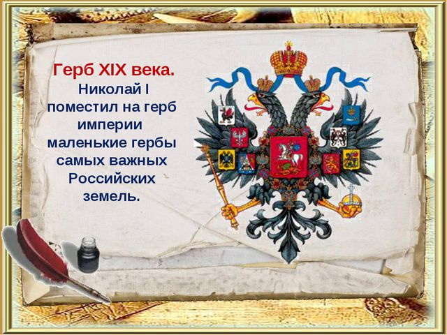 Герб XIX века. Николай I поместил на герб империи маленькие гербы самых важн...