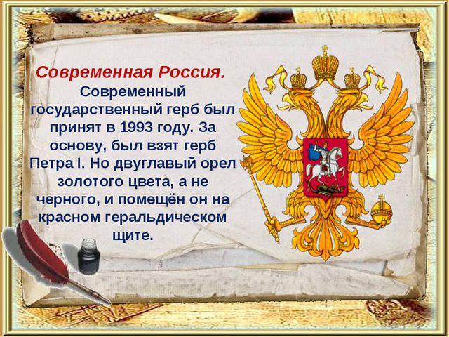 Современная Россия. Современный государственный герб был принят в 1993 году....