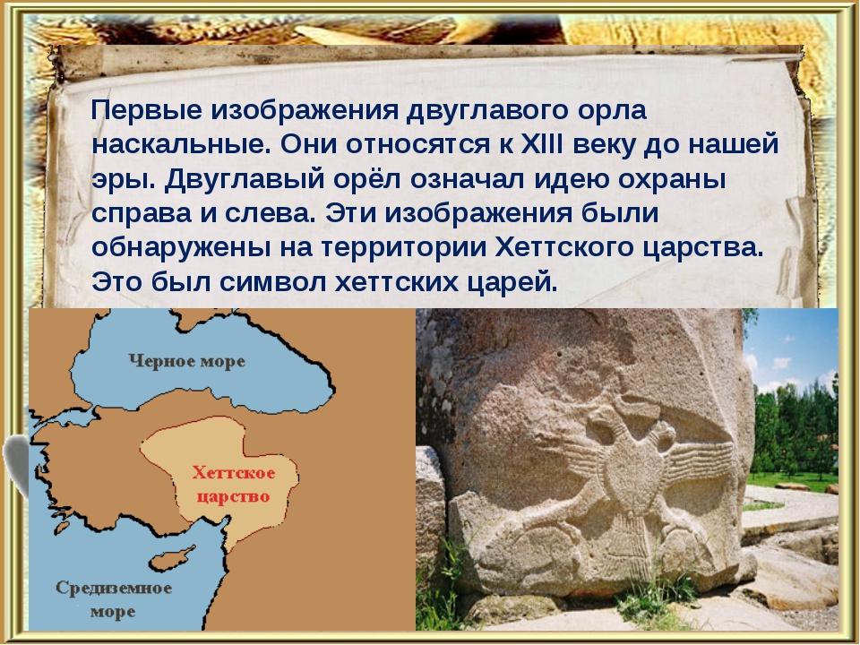 Первые изображения двуглавого орла наскальные. Они относятся к XIII веку до...