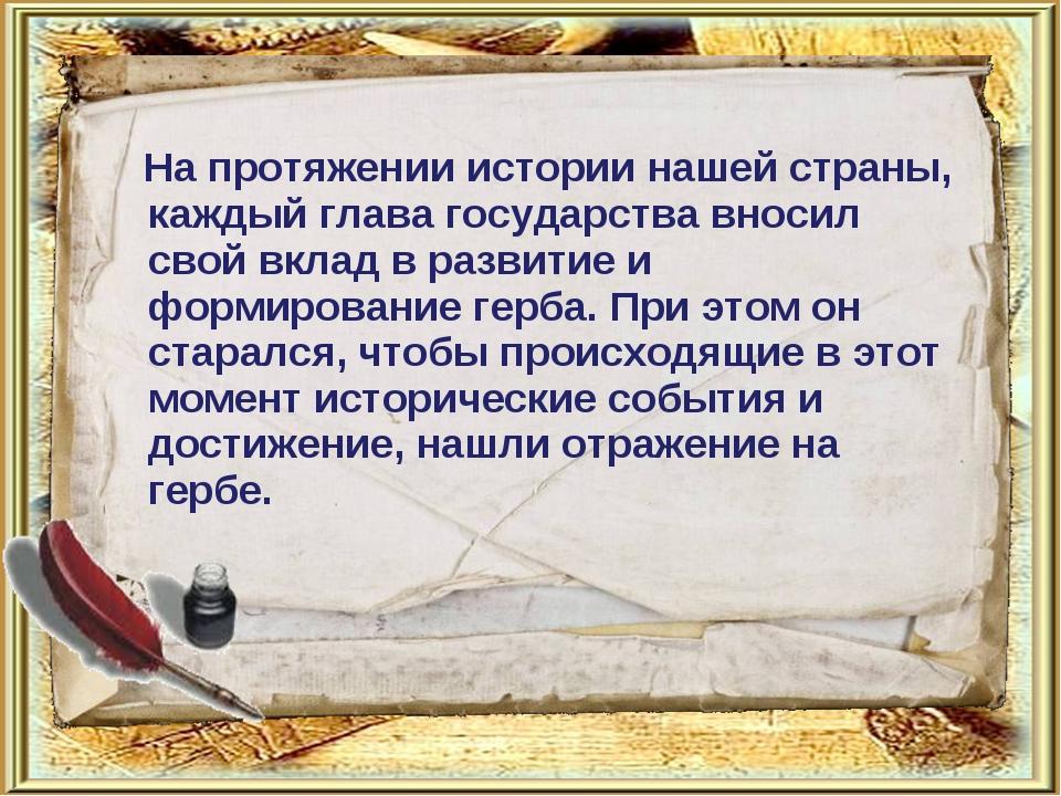 На протяжении истории нашей страны, каждый глава государства вносил свой вк...