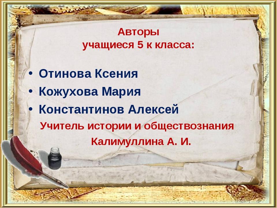 Авторы учащиеся 5 к класса: Отинова Ксения Кожухова Мария Константинов Алексе...