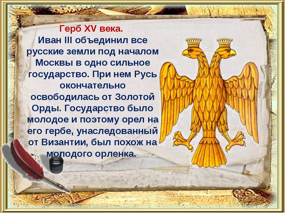 Герб XV века. Иван III объединил все русские земли под началом Москвы в одно...
